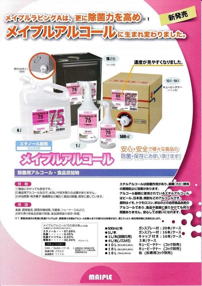【特価販売】エタノール製剤:メープルアルコール